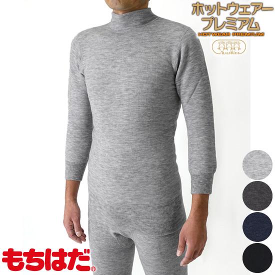 15505882b mochihada-shop  Daily warm inner hot wear premium high neck shirt ...