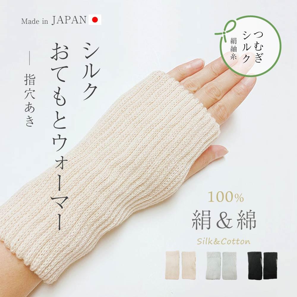 シルク100% 外側はコットン100% UVケア オールシーズン 保湿 保温 スキンケア おやすみ手袋 日焼け対策 紫外線対策 メイルオーダー 就寝時 防寒 冷え対策 国産 指なし手袋 指無し シルクおてもとウォーマー 指穴あきタイプ 紫外線防止 就寝用 絹手袋 日本製 絹 指先なし アームケア ショップ スマホ手袋 スマートフォン対応 手荒れ 温かい てぶくろ UVカット レディース 手袋 シルク メール便可