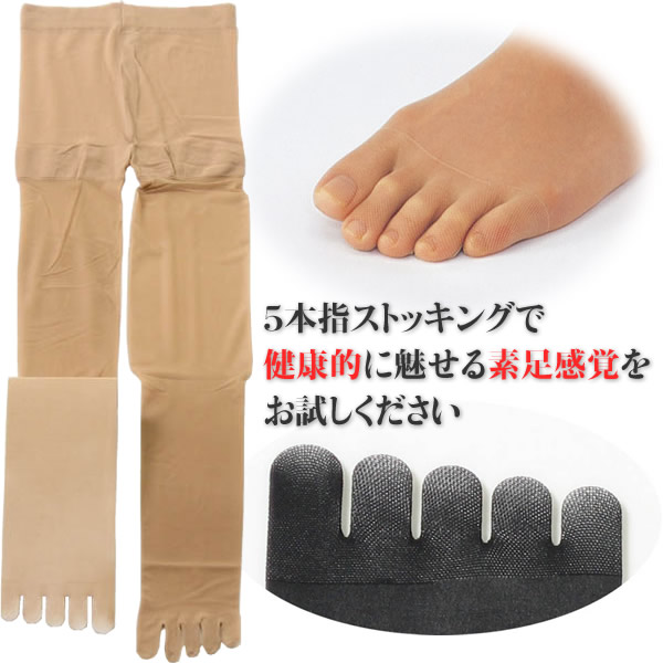 Reveal five finger panties stockings [66rc support type] set 3 feet-to the stocking five fingers Womens ladies pantyhose Sandals OK 5 this finger stockings