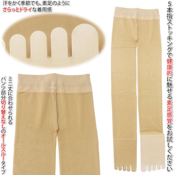 顯示網格針織五個手指長筒襪連褲襪 [人稱機會類型]-放養到五個手指女式女士絲襪涼鞋確定