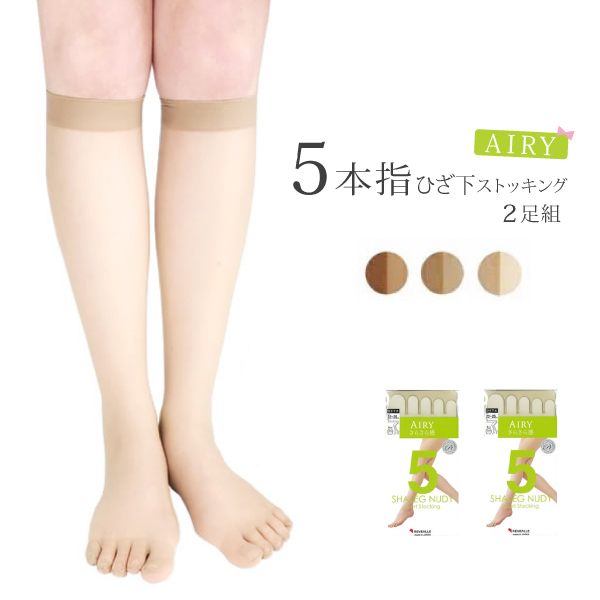 b8b74e7e0 レヴアルメッシュ knitting five finger knee lower length stockings AIRY (high sox)  two pairs set  all through   DRY types  ◇ socks socks stocking five ...