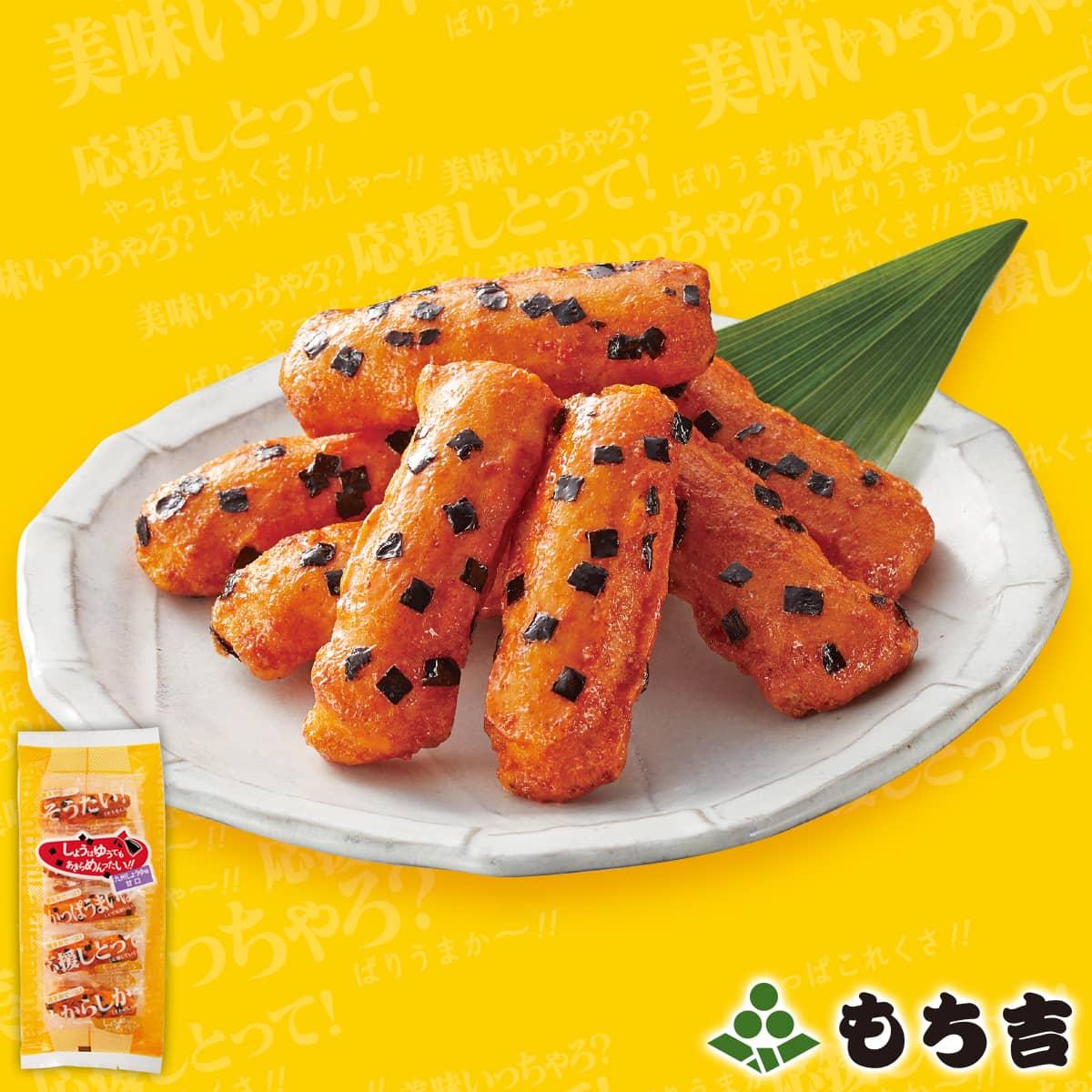 本物の辛子明太子を使用したピリリとうまい風味と九州醤油の特徴である甘味を自社でブレンドし ピリッと甘辛く仕上げました もち吉 しょうはゆぅてもあきらめんったい 14本 国産米100% 保障 詰替パック お歳暮