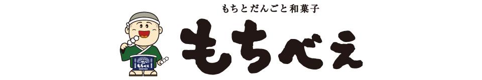 もちとだんごと和菓子 もちべえ:宮城のおいしいもの ずんだもち もちべえ