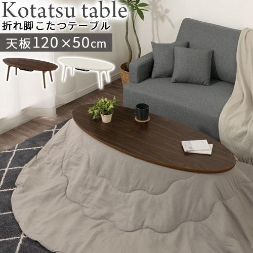 <クーポンで300円引き> こたつテーブル 折りたたみ 楕円形 ナチュラル/ウォールナット/ホワイト TBL500332