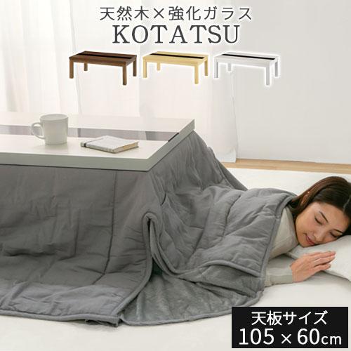 <クーポンで2,000円引き> テーブル 座卓 こたつテーブル 長方形 ウォールナット/ナチュラル/ホワイト TBLUA0190