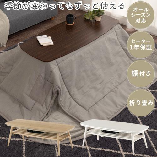 <クーポンで2,000円引き> 棚付き ローテーブル こたつ 折り畳み 木製 ナチュラル/ウォールナット/ホワイト TBL500335