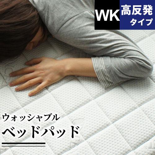 ベッドパッド 敷布団パッド 敷きパッド ワイドキング 洗える 体圧分散 高反発ウレタン BRG000363