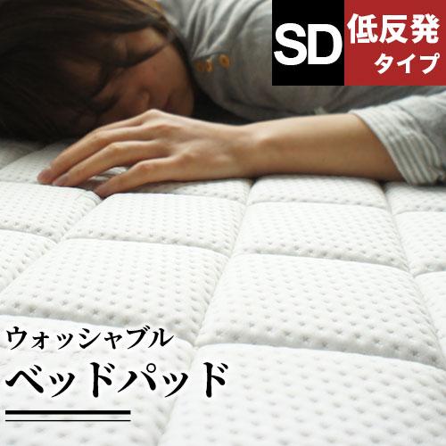 ベッドパッド 敷布団パッド 敷きパッド セミダブル 洗える 体圧分散 低反発ウレタン BRG000365