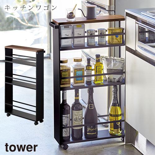 タワー キッチンワゴン キャスター付き スリム 可動式ワゴン ホワイト/ブラック KWG450015