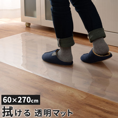 キッチンマット 透明 拭ける クリア 60×270cm 床暖房対応 カットOK KET140106