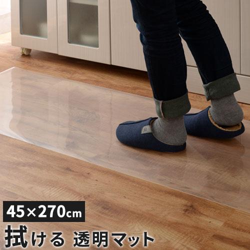 キッチンマット 透明 拭ける クリア 45×270cm 床暖房対応 カットOK KET140102