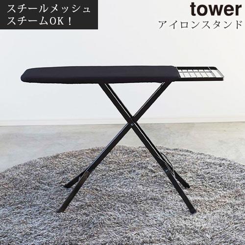 山崎実業 tower アイロン台 ホワイト/ブラック 高さ自由 折れ脚 スチール製 LET300233