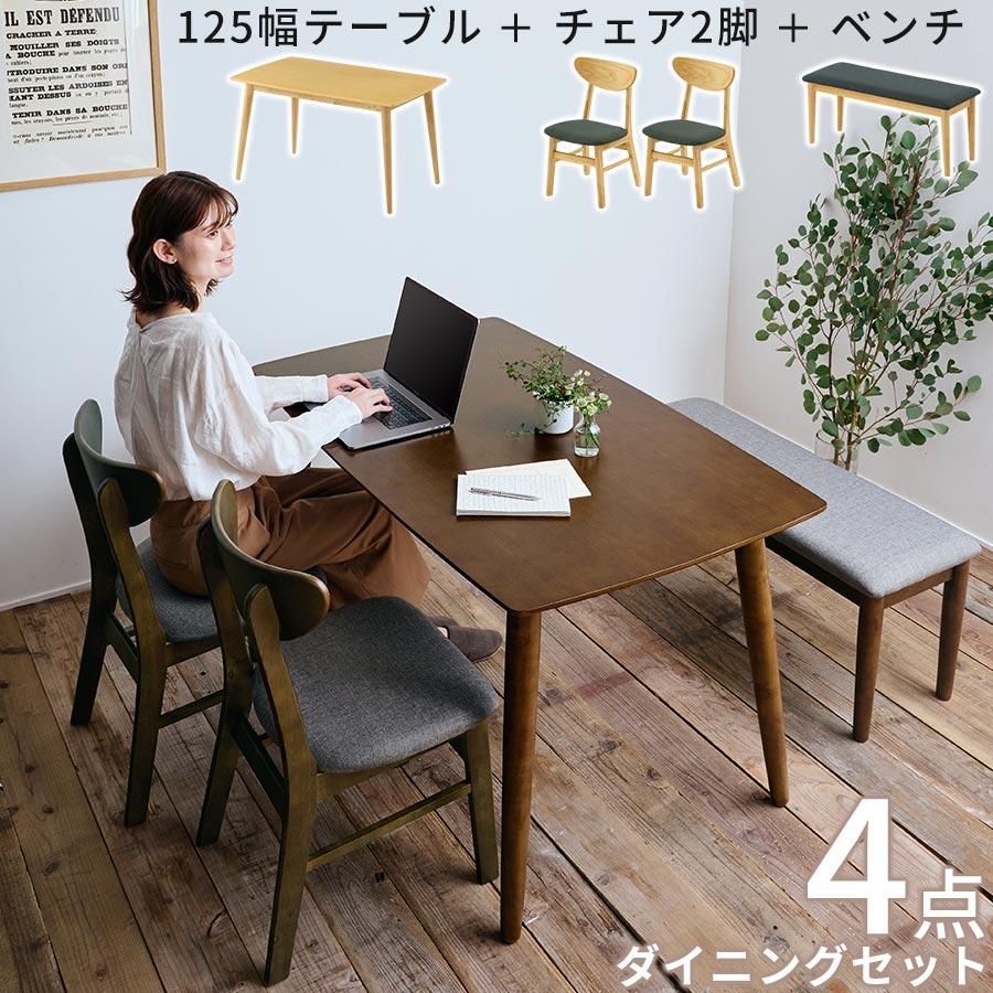 ダイニングテーブル セット 4点セット 椅子 二脚 ベンチ ダイニングセット 天然木製 テーブル チェア リビング ハイタイプ 机 3人 4人 1人 2人 木製 ダイニングチェア 布地 ファブリック 食卓机 カフェテーブル シンプル おしゃれ