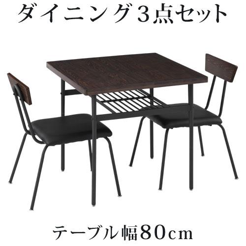 テーブルセット 3点セット テーブル 椅子 2脚 ダイニングテーブル チェアー 背もたれ付き 机 送料無料 食卓セット 2人掛け 無垢 リビング ダイニング つくえ パイン材 ダイニングテーブルセット マルチテーブル 二人 シンプル おしゃれ