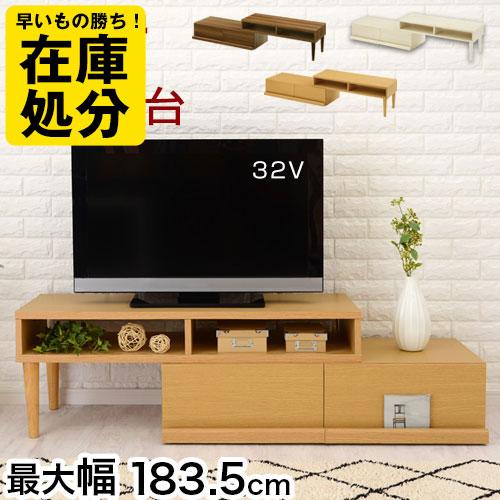 <クーポンで1,000円引き> テレビボード 伸縮 オープン 収納 引き出し ウォールナット/ナチュラル/ホワイト TVB018085