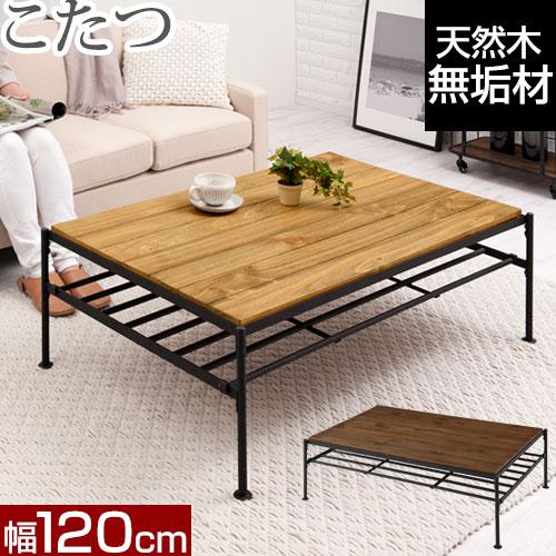 こたつ 長方形 テーブル センターテーブル 棚付 長方形こたつ 約 120 × 80 cm 家具調 テーブルコタツ 電気こたつ 家具調こたつ おしゃれ ナチュラル/ウォールナット TBL500374