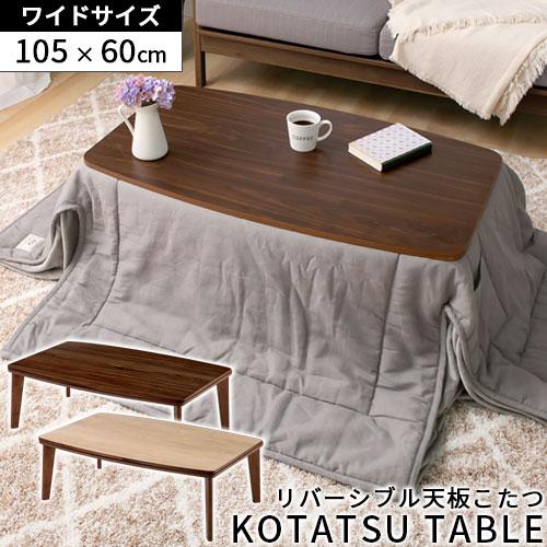【 3,300円引き 】家具調こたつ 木製 Lサイズ 長方形 TBL500377
