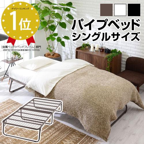 パイプ ベッドフレーム 折り畳み式 金属製 シングル 完成品 ホワイト/ブラウン BSN035075
