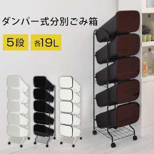 ダストボックス 5分別 キャスター ウッド/メタル/ブラック/ホワイト DTB600069