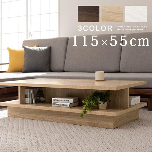 <クーポンで1,500円引き> 応接テーブル ソファテーブル 収納 ロー 約 幅115 奥行55cm ウォールナット/ナチュラル/ホワイト TBL500386