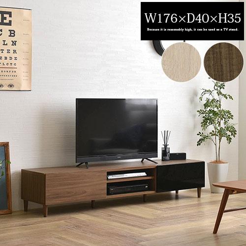 ローボード テレビ 台 AVボード 約 幅176 奥行40cm 高さ35cm アイボリー/ブラウン TVB018111