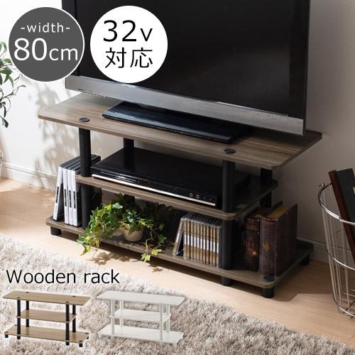 テレビラック 32型テレビ台 TVボード 木製 多目的ラック ローボード 高額売筋 一人暮らし ウォールナット オーク ホワイト おしゃれ TVB018103 32型 収納 32インチ ロータイプ tvボード 即納送料無料 全3色 80cm テレビボード 完成品も選べる