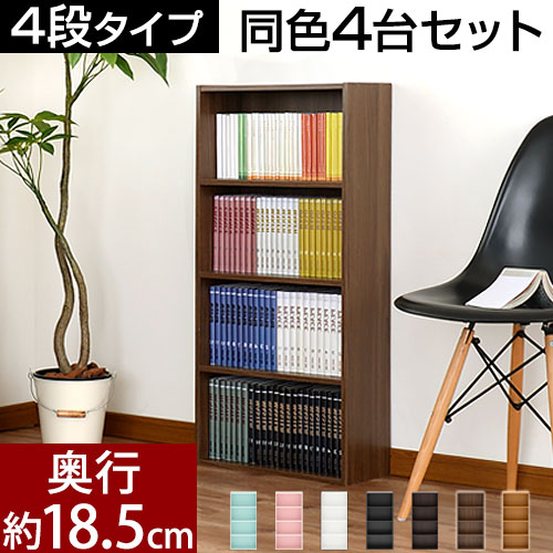 available in four colours bookshelf Bookcase brown, black, white or natural