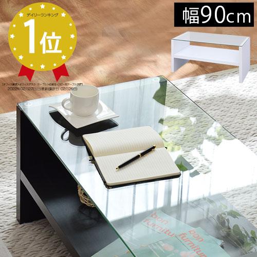 定番 応接テーブル 棚付きローテーブル ディスプレイ テーブル てーぶる カフェテーブル 約 幅90cm ガラス 木製 おしゃれ ブラウン 1 完成品も選べる TBLUA0170 店 ホワイト 020円引き