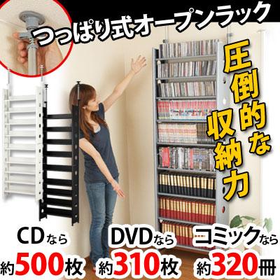 つっぱり 収納ラック 棚 パーテーション 間仕切り 本棚 書棚 スチールラック CDラック DVDラック オープンラック ディスプレイ 送料無料 おしゃれ
