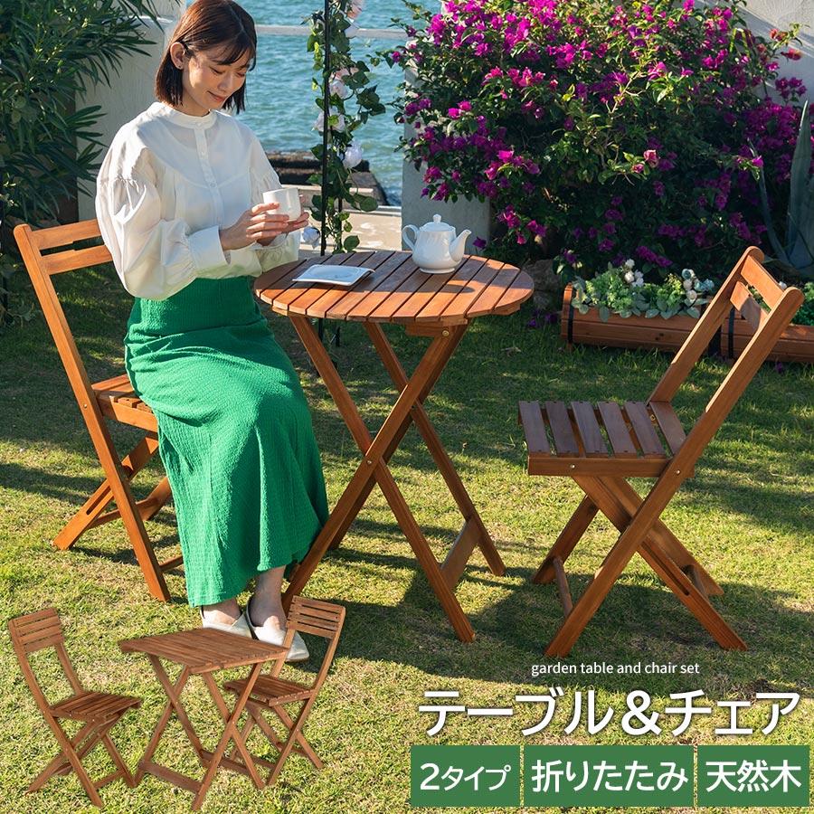 カフェテーブル チェアー 丸テーブル 折りたたみテーブル 正方形 折り畳み 机 つくえ 椅子 イス いす チェア ガーデン バルコニー キャンプ 3点セット 庭 木製 アウトドア 送料無料 おしゃれ ガーデンテーブル 60 丸 折りたたみ テーブル 軽量