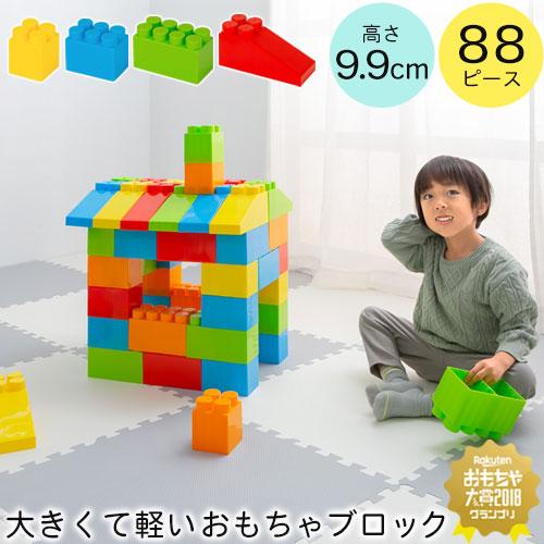 【今日の超目玉】 ブロック おもちゃ 大きい プレゼント 玩具 知育玩具 ブロック オモチャ カラフル パズル カラフル 大型 カラーブロック 遊具 ビッグ 子ども 子供 1歳 2歳 3歳 贈り物 誕生日 プレゼント 男の子 女の子 お家 恐竜 送料無料 おしゃれ 88ピース, 下村:d59e2d08 --- canoncity.azurewebsites.net