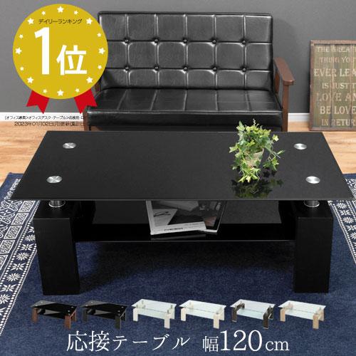 応接テーブル ローテーブル 120cm ガラステーブル 収納 棚付きローテーブル テーブル ダイニングテーブル 低め 机 てーぶる ダークブラウン ブラック ホワイト 黒 白 長方形 ガラス 木製 おしゃれ オシャレ モダン オフィス