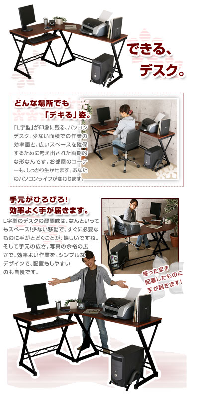 < 1480年日元相当于点背 > PC 架电脑桌 l 形办公室桌子桌子设计 PC 写字台 PC 机架式服务器机架打印机键盘滑块存储室内家具销售时尚电脑桌电脑书桌电脑桌