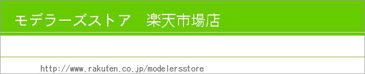 モデラーズストア 楽天市場店:型取りシリコンなどの模型用品を販売しています。