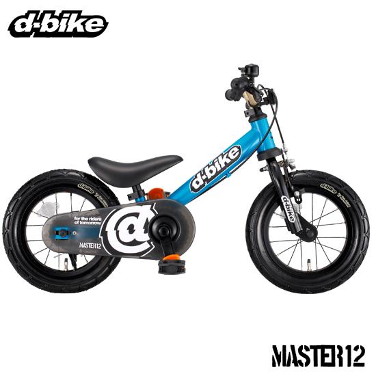 【送料無料】D-BikeMaster12(ディーバイクマスター12)[12インチ]シアン