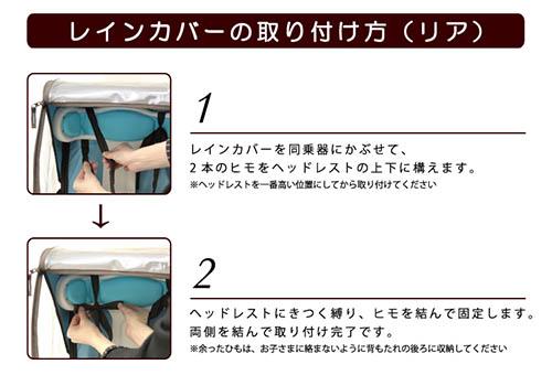 【】チャイルドシートレインカバー(後用・カーキ)