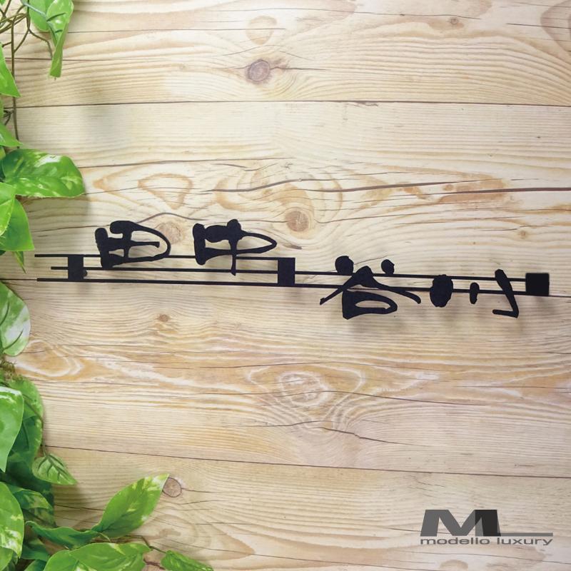 ステンレス表札【ファミーユ ドゥ シック】ご要望の多かった漢字2世帯表札が新登場!