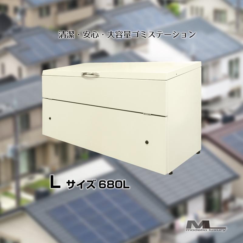 【ゴミステーション Lサイズ】大容量の組立式送料無料