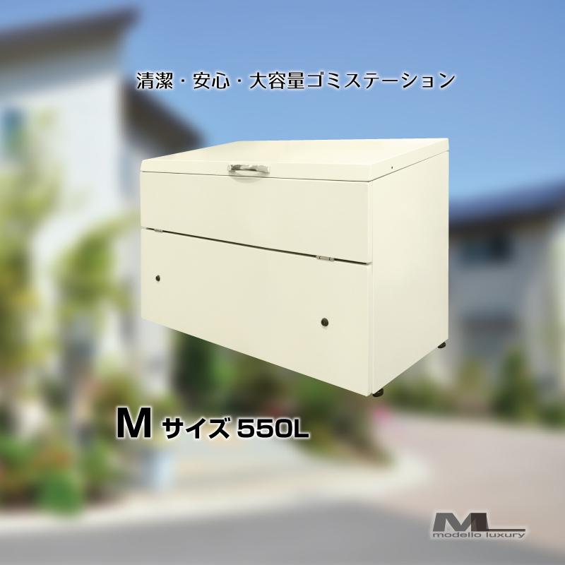 【ゴミステーション Mサイズ】大容量の組立式送料無料