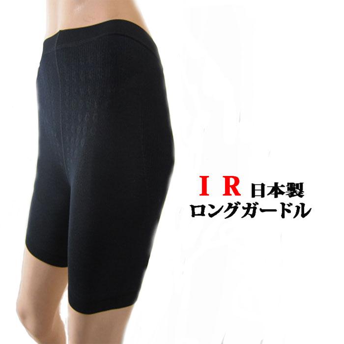 メーカー公式ショップ 定価 ガードル 腰痛 送料無料 IR 日本製 マイナスイオン 冷え性 綿
