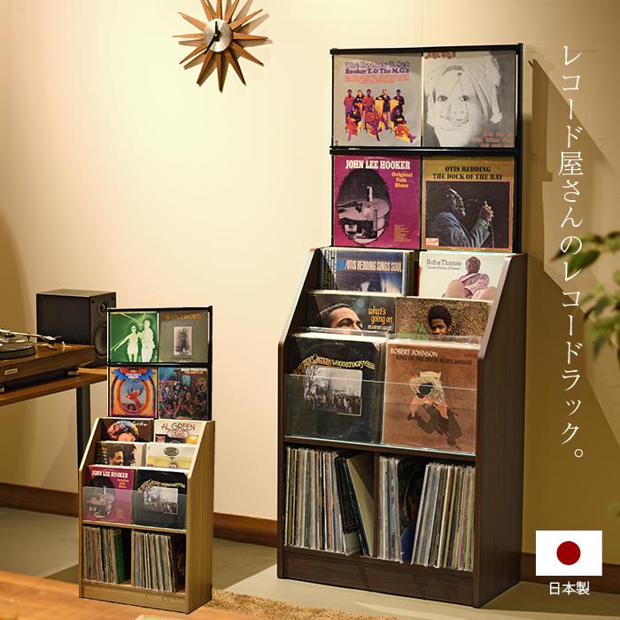 レコード屋さんのレコードラック レコードディスプレイラック 幅71cm 大容量 レコード280枚収納可能 おしゃれ ラック シェルフ 収納ラック レコード収納 ナチュラル ダークブラウン recordラック record収納ラック オーディオラック LP 壁面収納 スリム moderato3