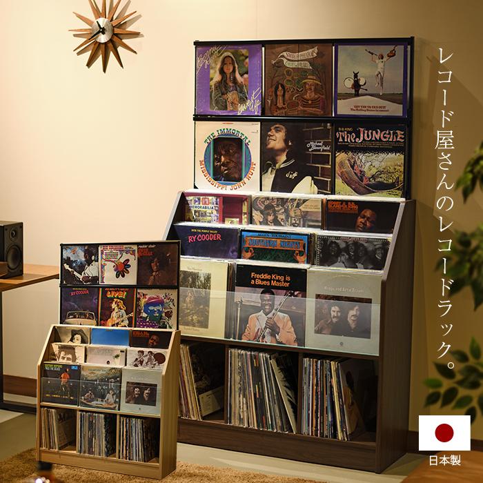 レコード屋さんのレコードラック レコードディスプレイラック 幅103cm 大容量 レコード420枚収納可能 おしゃれ ラック シェルフ 収納ラック レコード収納 ナチュラル ダークブラウン recordラック record収納ラック オーディオラック LP 壁面収納 スリム moderato3