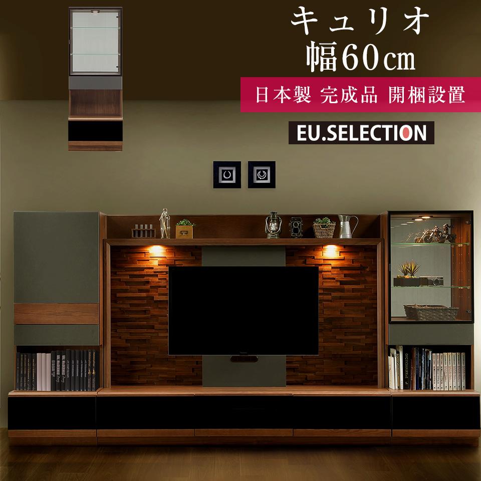 壁面収納 コレクションラック 60 キュリオ ガラスキャビネット グランド ブラウン アッシュ 完成品 コレクションボード 完成品 日本製 送料無料