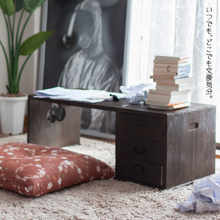 どこでも文豪 「変身するローデスク」大正浪漫 チェスト 収納 文机 天然木 完成家具 ローテーブル