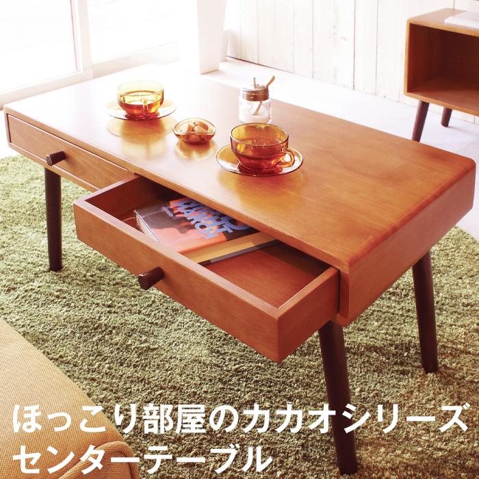 センターテーブル コーヒーテーブルほっこり部屋のカカオ(CACAO)シリーズ センターテーブル 引出し付き 幅80 奥行40 高さ38cm天然木 ラバーウッド アンティーク風 北欧風