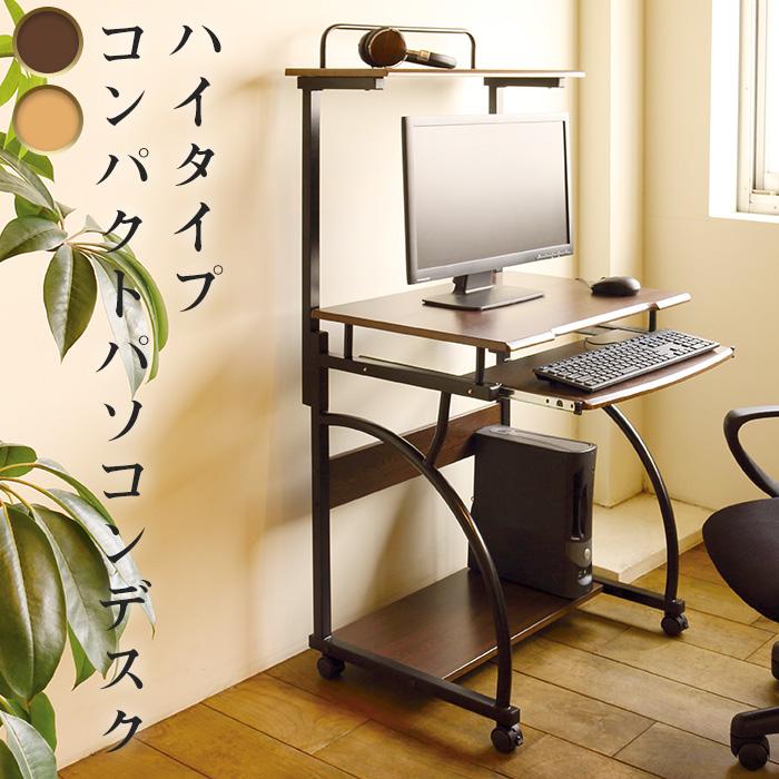 コンパクトパソコンデスク ハイタイプ プリンター設置化可 デスク面下棚あり キーボード棚あり moderato3