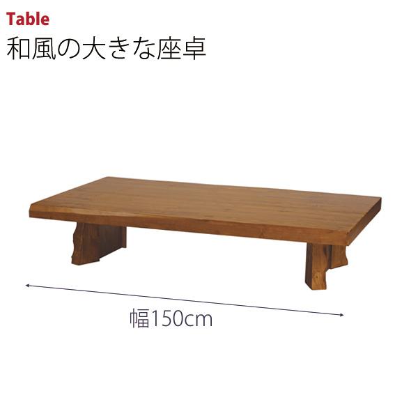 パイン材の和風テーブル 幅150cm 送料無料 モデラート