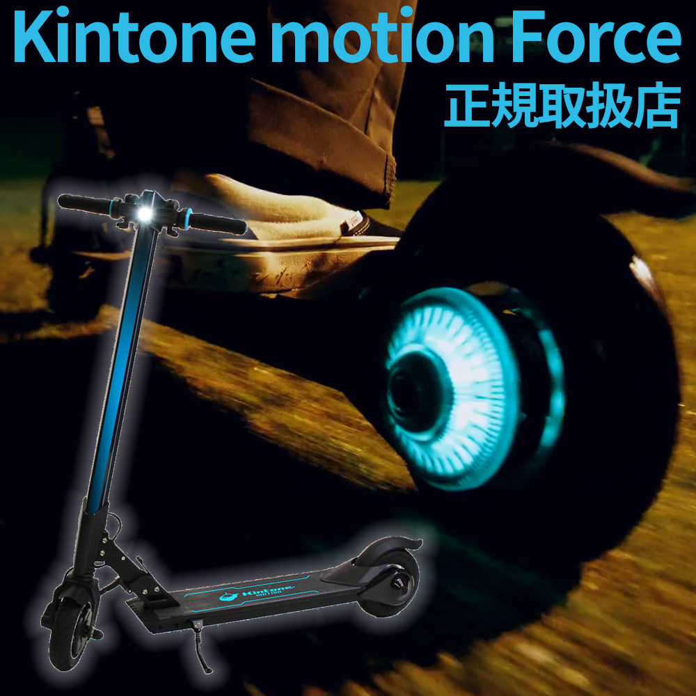 Kintone motion Force キントーン 正規販売店 LED 保証付き moderato3