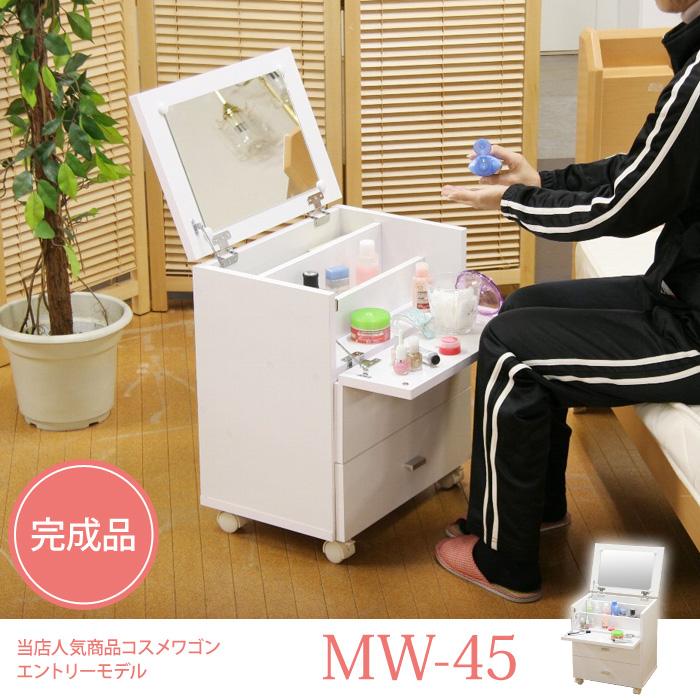 【送料無料】ドレッサー コスメボックスコスメワゴン エントリーモデル MW-45 ホワイト ロータイプ ワゴン 化粧品 収納 白 完成品 木製 鏡台 メイクボックス 一人暮らし ひとり 一人 二人暮らし