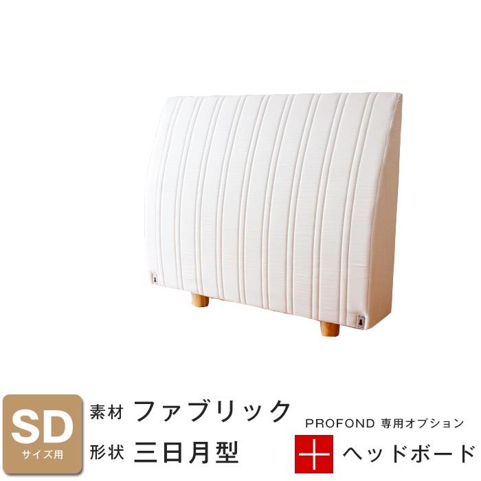 ヘッドボード ファブリック 三日月タイプ SDサイズ [PROFONDシリーズ専用オプション] 脚付きマットレスベッド ベット 送料無料